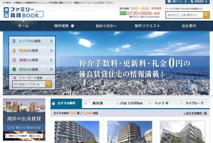 citymobileトップ画像