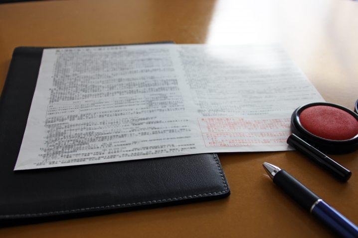 書類と朱肉とペン