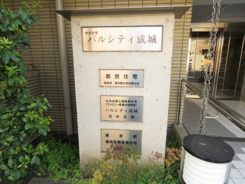 パルシティ成城>エントランス