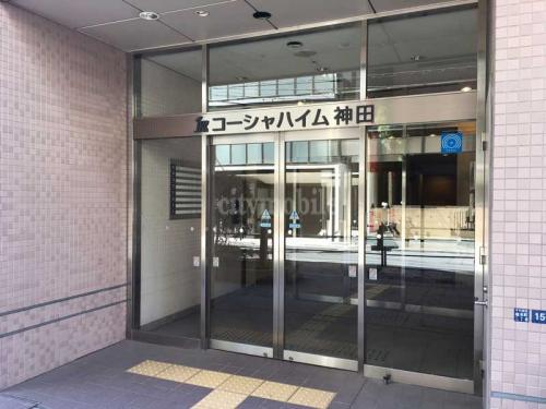 コーシャハイム神田>エントランス