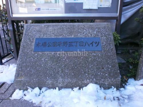 木場公園平野三丁目ハイツ>エンブレム