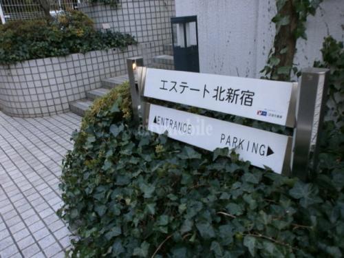 エステート北新宿>エントランス