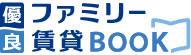 東京圏の優良ファミリー賃貸