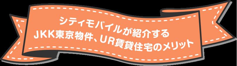 シティモバイルが紹介するJKK東京物件、UR賃貸物件のメリット